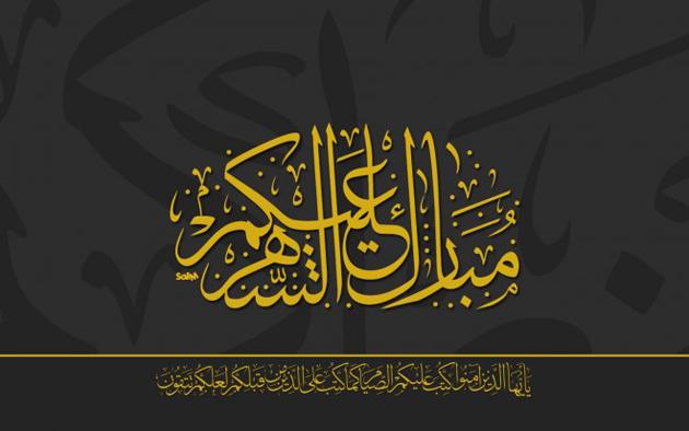 Beautiful Ramadan wallpapers and greetings (3)